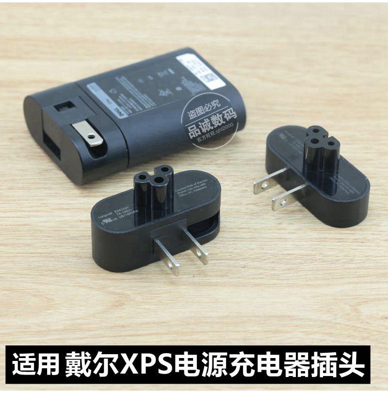 处理适用戴尔DELL XPS 13 12电源充电器折叠转换插头梅花转两插