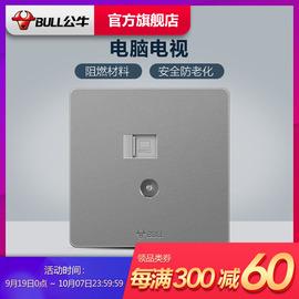 公牛电视电脑插座 86型网线有线电视面板电视网络暗装插座G12灰