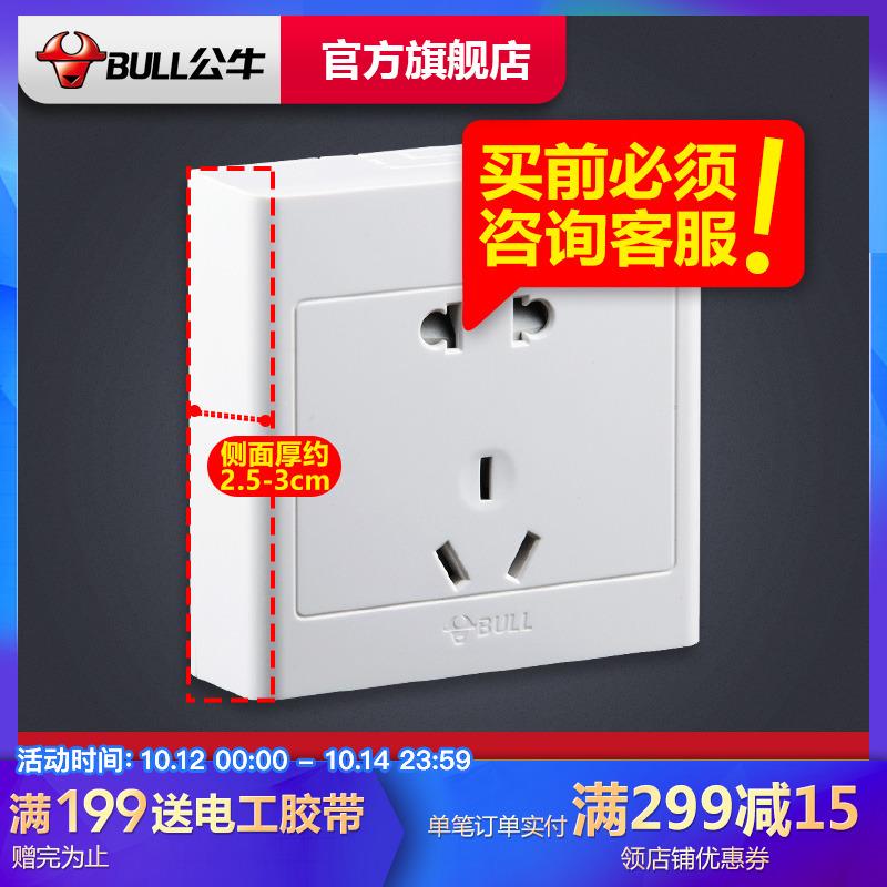 公牛明装开关插座墙壁面板五孔插座 二三眼10A电源插座G09Z223