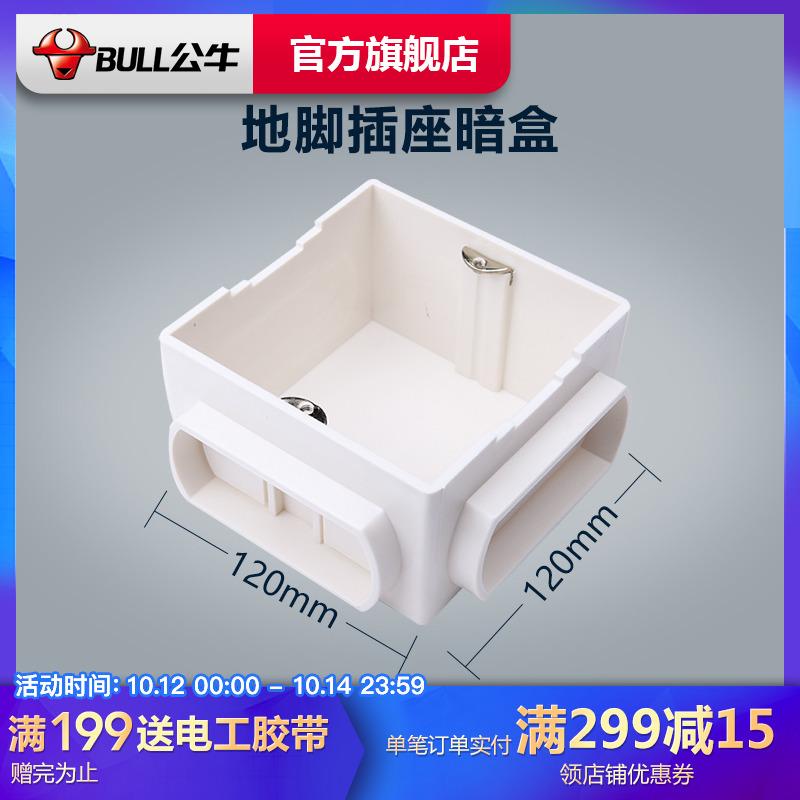 公牛墙开关塑料浅底盒H4暗装底盒地脚插座底盒12cm*12cm*6cm