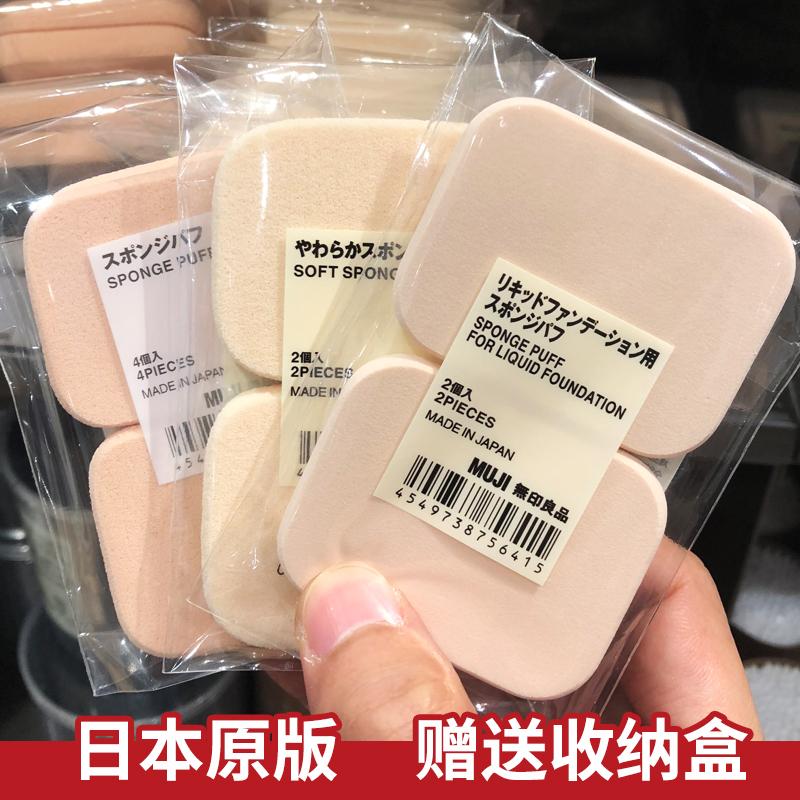 日本MUJI无印良品海绵粉扑柔软干湿两用粉饼扑气垫定妆送收纳盒子图片