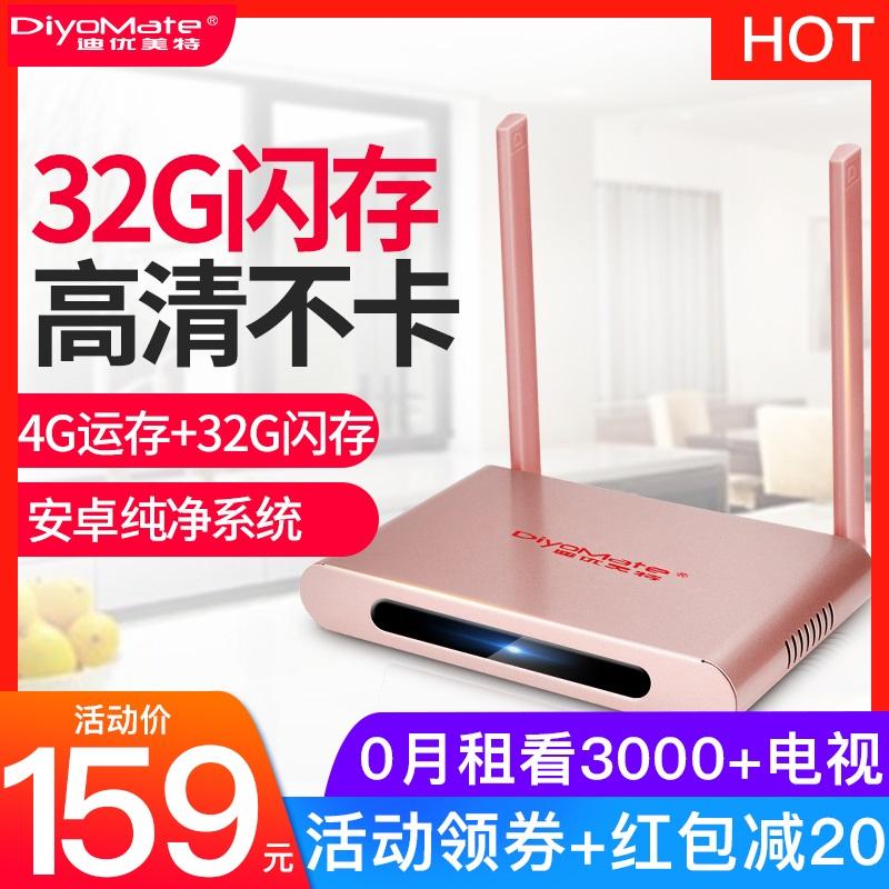 179.00元包邮迪优美特x9网络机顶盒8无线盒子