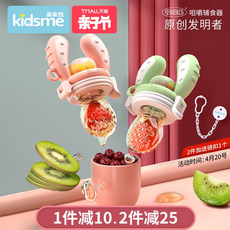 亲亲我kidsme可推进咬咬果蔬乐婴儿食物咬咬袋宝宝吃水果辅食神器