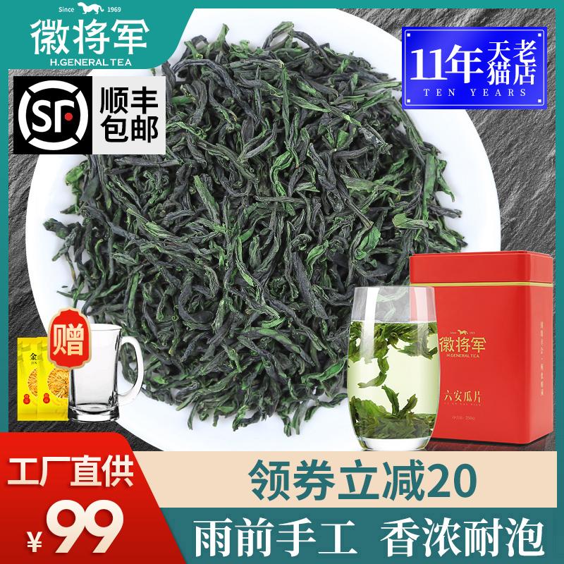 六安瓜片2020年新茶徽将军非特级安徽手工浓香型绿茶叶250g罐装