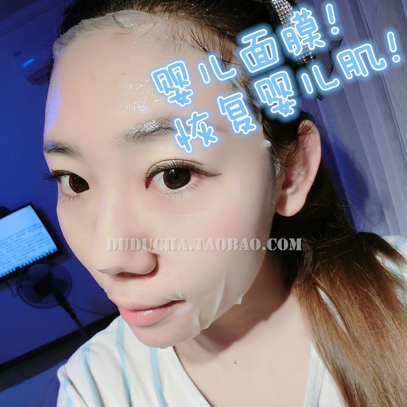 Гудок чай ребенок мышца маска ультра-защита мокрый ! тендер скольжение кожа ! кукла мышца высокая мощность увлажняющий стекло моча кислота !