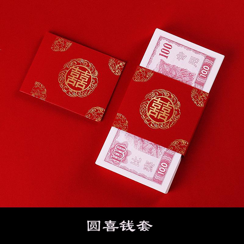 结婚婚礼礼金红包捆钱套彩礼万元个性钱套