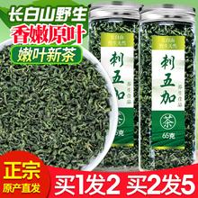 刺五加茶睡眠特级长白山东北野生新鲜嫩叶新叶茶子籽果刺五加茶叶
