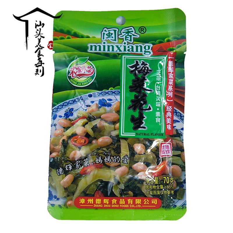 4月30包包邮 台湾风味 素食 美食每刻闽香梅菜花生农家饭70g杂咸