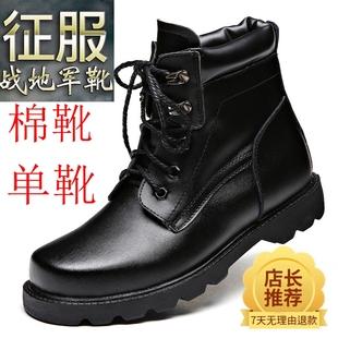 冬季軍靴男保暖棉鞋作戰靴真皮大碼45保安軍勾羊毛棉靴部隊單皮靴