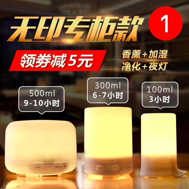 [香薰机之家加湿器]无印香薰机超声波USB空气加湿器小型月销量229件仅售68元