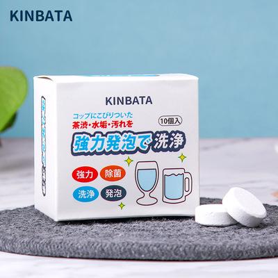 kinbata日本茶渍泡腾片茶垢清洗剂除垢剂茶壶咖啡垢除水垢清洁剂