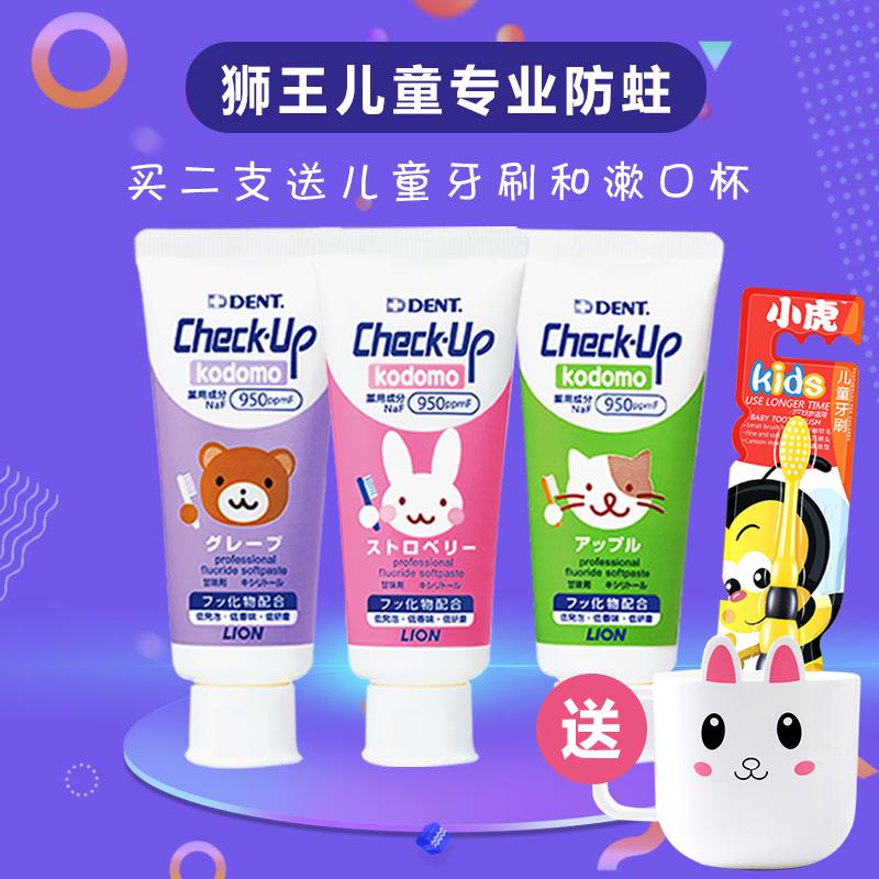 日本狮王儿童牙膏可吞咽可食用含氟防蛀水果味宝宝0-1-2-3-6-12岁