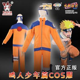正版火影忍者cosplay服装 漩涡鸣人全套衣服配件少年篇服套装图片