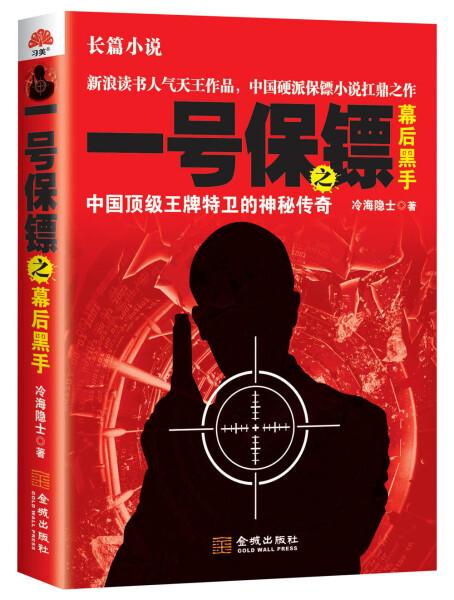 正版新书  满99包邮 一号保镖之幕后黑手9787515512020