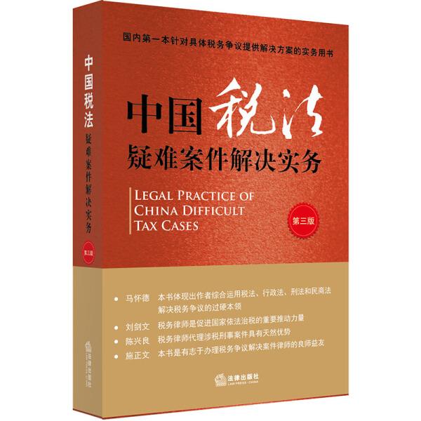 中国税法疑难案件解决实务9787519725051