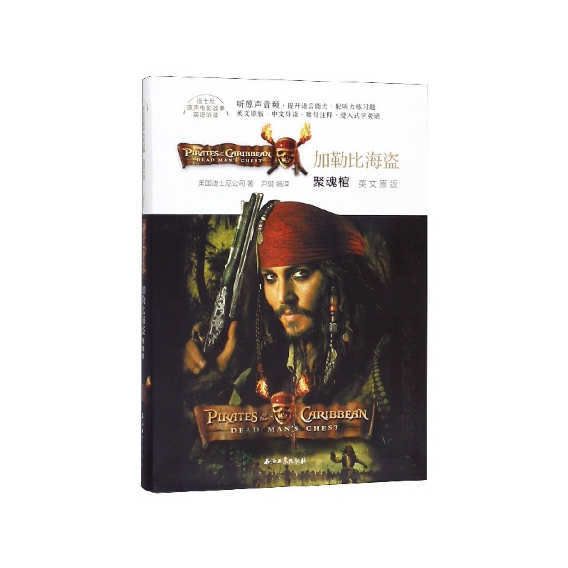 Pirates of the Caribbean 9787518333653
