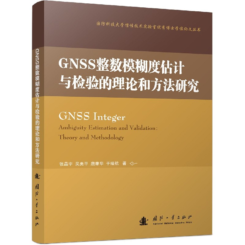 Research on the theory and method of integer ambiguity estimation and test of genuine new book full 99 package GNSS 9787118120806