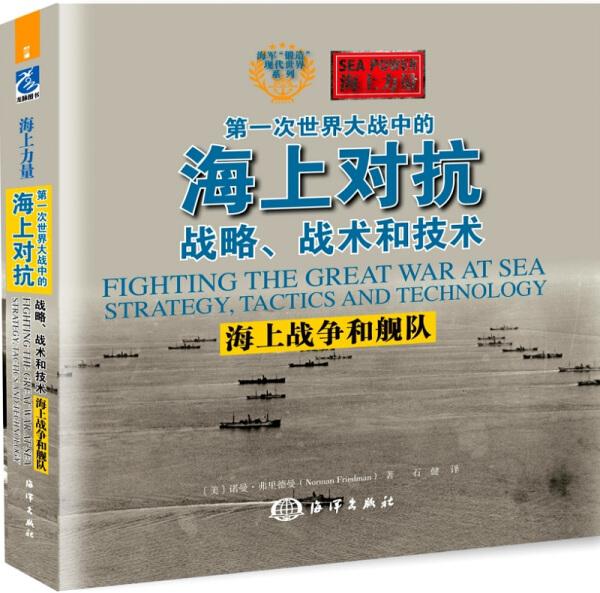 *次世界大战中的海上对抗9787502797676