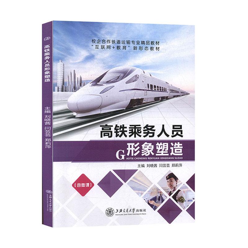 正版新书  满99包邮 高铁乘务人员形象塑造9787313224392