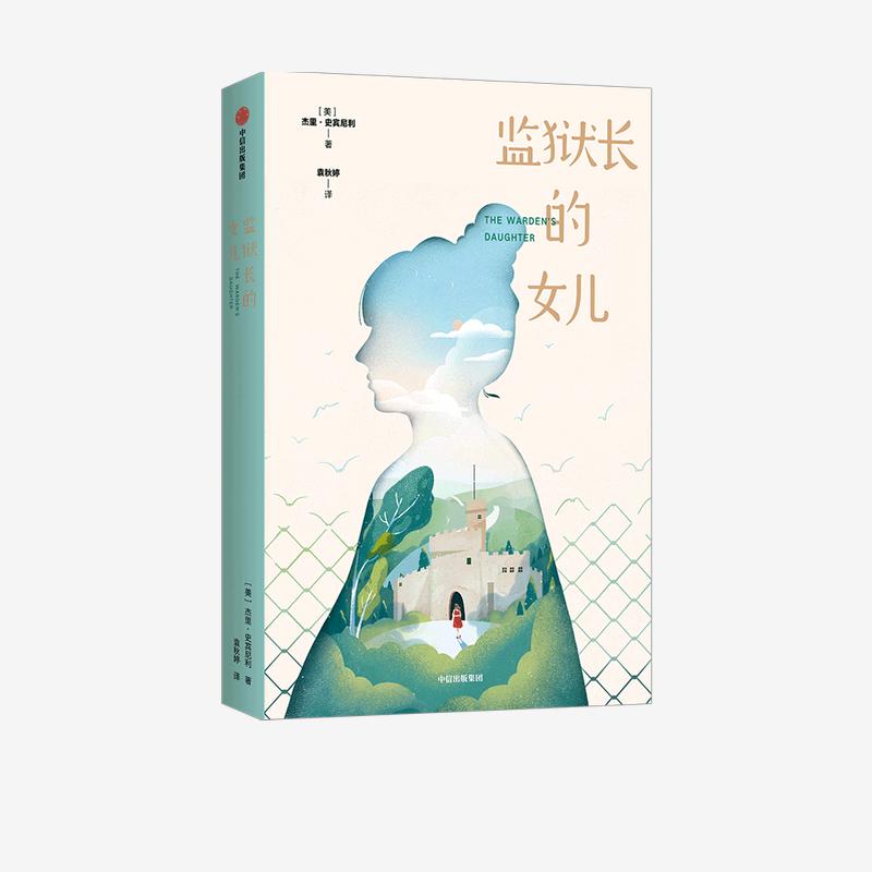 正版新书  满99包邮 监狱长的女儿9787521721799