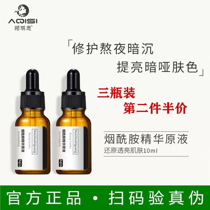 Aki nicotinamide solution replenish water to improve skin darkening yellow facial healing essence to brighten complexion.