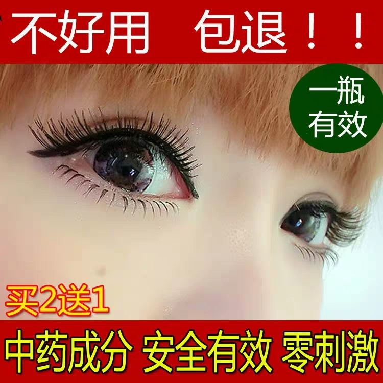 正品眼睫毛增长液女浓密纤长快速官网眉毛生长液自然超长男卷翘膏