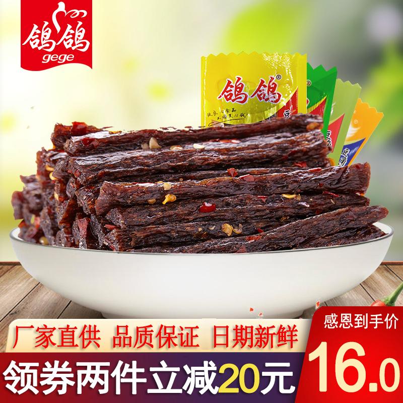 热销鸽鸽食品豆角干散称500g蒜香/麻辣辣条豆干手撕零食江西特产