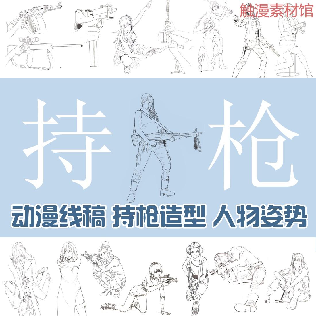 各种漫画 持枪和刀格斗姿势 动漫线稿 绘画参考素材 速写临摹素材,可领取元淘宝优惠券