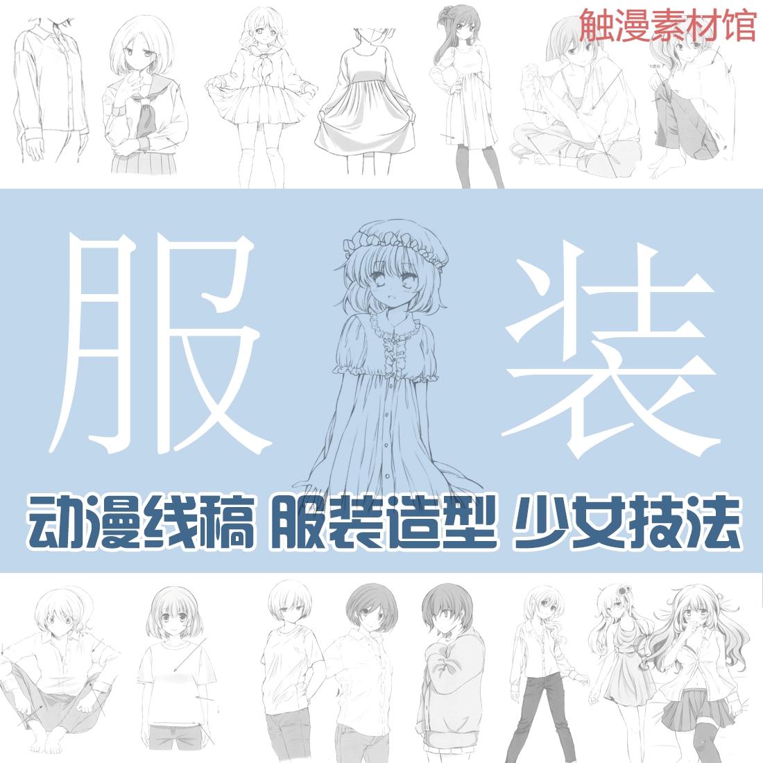 动漫美少女服装造型 各种角色衣服 CG原画 绘画姿态参考素材 临摹,可领取元淘宝优惠券