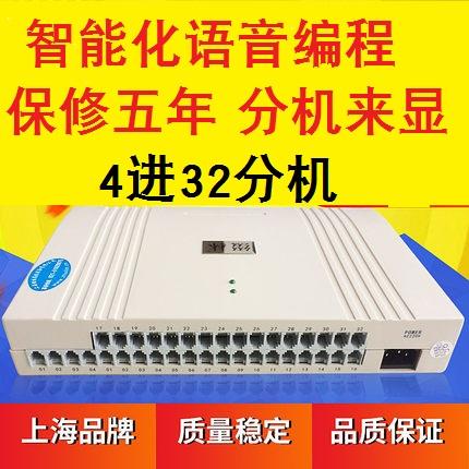 威而信集团缀林电话交换机TC_2000P 4进32出多次来显语音报号32分机内部电话集团