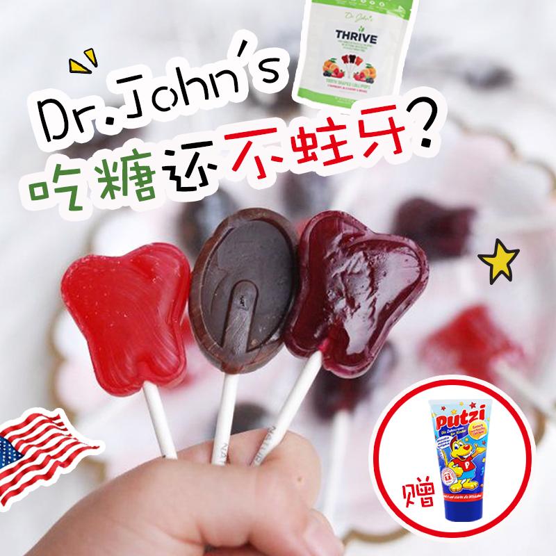 美国进口Dr.John's儿童木糖醇棒棒糖无糖防蛀牙宝宝护齿巧克力味