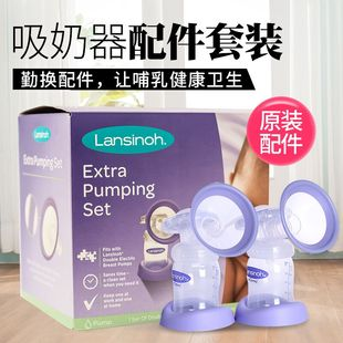 兰思诺Lansinoh电动吸奶器配件储奶瓶喇叭罩导气管阀门连接器套装价格