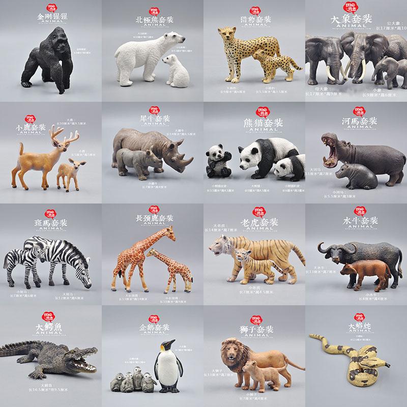 正版仿真动物模型套装儿童节玩具野生老虎狮大象野生动物套装