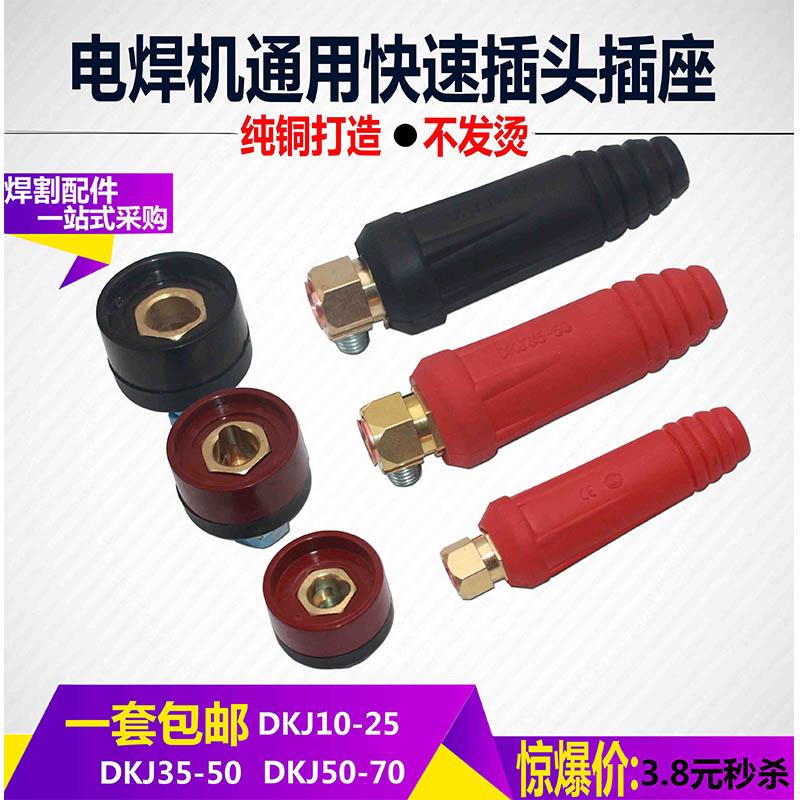 电焊机纯铜快速插头焊把欧式接头热销0件限时2件3折