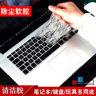 笔记本台式 电脑机械键盘汽车魔力除尘软胶清洁泥清理工具去灰尘粘脏汽车用品配件死角除尘清理手机数码 家电