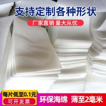 包邮定制裁切大小厚薄海绵片/垫白黑中高度密包装保湿内衬防震尘
