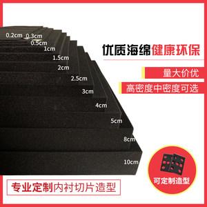 包邮中高密度海绵垫软包皮革面料定制薄黑色海绵0.3cm1公分-5厘米