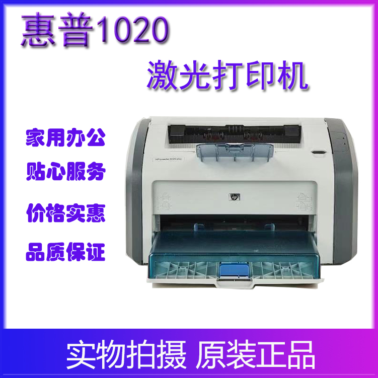 New HP hp1020plus black and white laser printer voucher A4 small office and home student business
