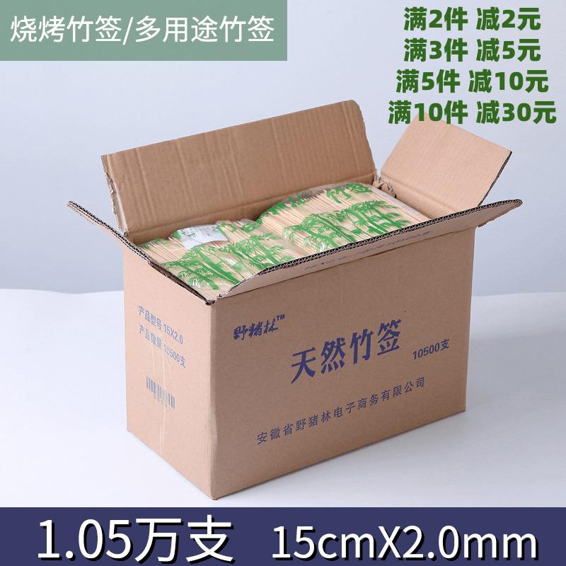 整箱竹签批发15cm*2.0mm炸鸡排酱香饼臭豆腐烧烤肠一次性短签子细