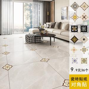 花纹瓷砖对角地贴厨房客厅地面地板装饰贴纸自粘墙纸卧室贴画墙贴