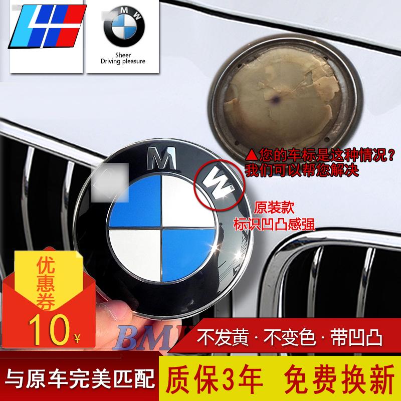 原装BMW宝马前标3系5系E46E60E90E39E92 530Li后备箱引擎盖车标志