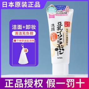 sana豆乳原装温和保湿泡沫洗面奶