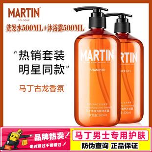 马丁男士古龙香氛沐浴露洗澡洗发水