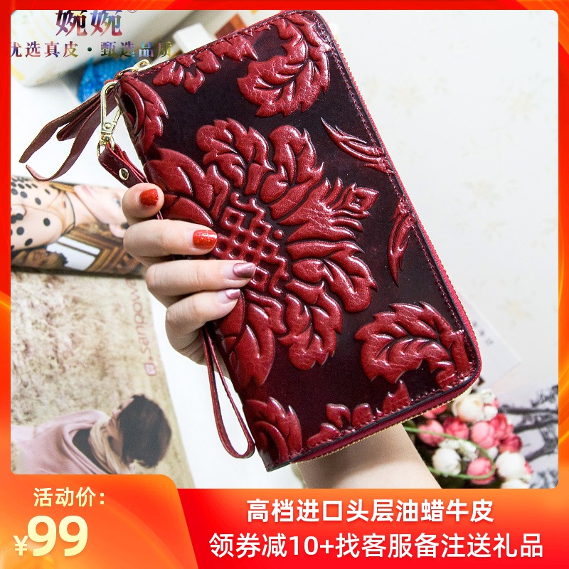 2020 new Chinese style leather wallet womens long head leather embossed retro zipper handbag high grade gift box