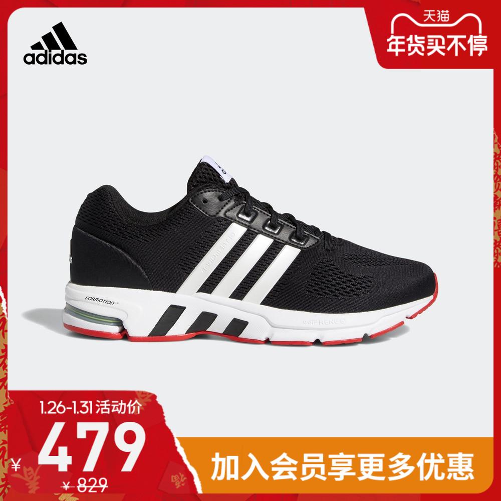 阿迪达斯官网 Equipment 10 EM男女跑步运动鞋FW9970