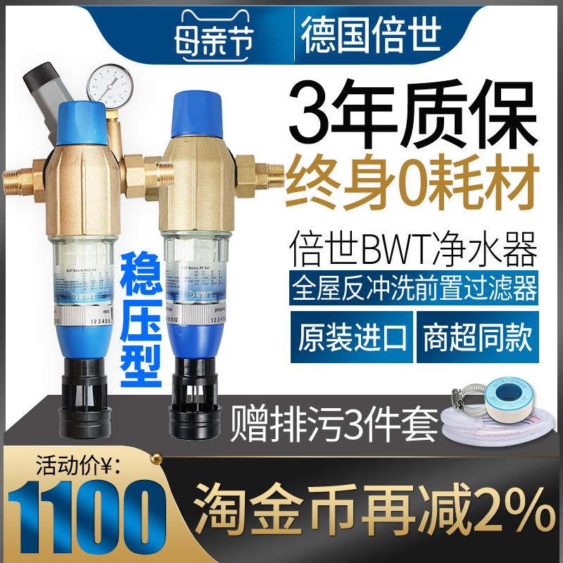 德国原装BWT前置过滤器万向稳压Bolero/HWS反冲洗家用全屋净水器