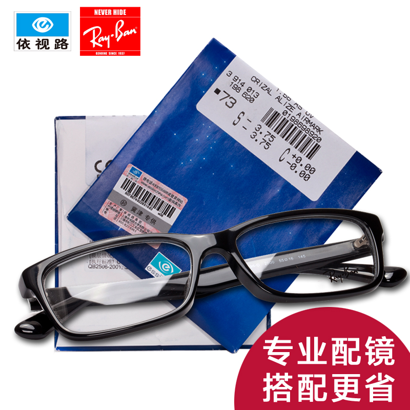 ff01b76c1c269 Official authentic Ray-Ban Rayban glasses frame men and women with myopia  plate glasses frame