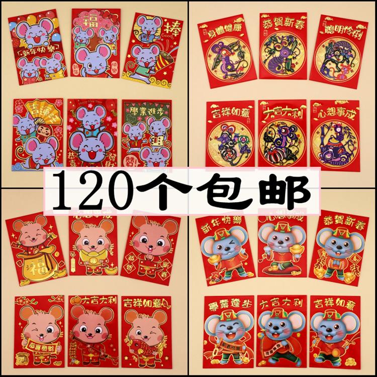 2020鼠年卡通红包新年红包封 过年利是封 个性创意小孩红包 包邮热销36件限时抢购