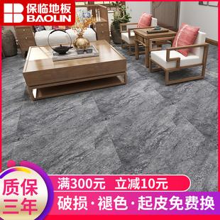 地板贴自粘免胶pvc地板加厚耐磨自粘地板革家用防水石塑地板贴纸