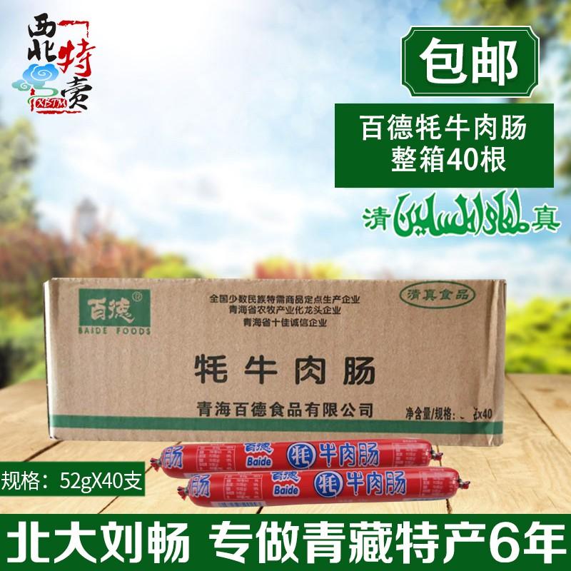 青海特产 百德清真牛肉肠食品牦牛肉肠50g40根速食肠子